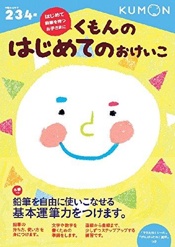 くもんの はじめてのおけいこ (幼児ドリル)