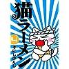 猫ラーメン 4 (コミックブレイド)