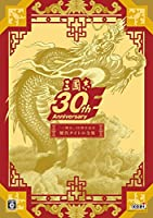 「三國志」30周年記念歴代タイトル全集