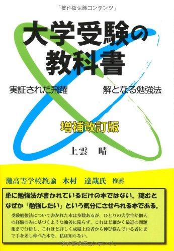 大学受験の教科書 改訂新版