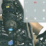 いぬやしき(5) (イブニングコミックス)