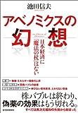 アベノミクスの幻想―日本経済に「魔法の杖」はない