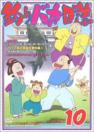 釣りバカ日誌 DVD-BOX