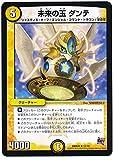 デュエルマスターズ/DMR-20/12/R/未来の玉 ダンテ/光/クリーチャー