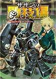 六門世界RPGセカンドエディション サプリメント1 サザンの闘技場 (Role&Roll RPG 六門世界RPGセカンドエディションサプリメ)