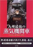 九州最後の蒸気機関車―さよなら、あそBOY・人吉号