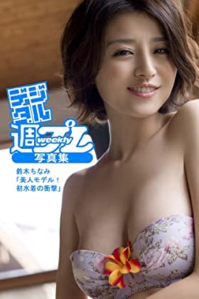 <デジタル週プレ写真集> 鈴木ちなみ「美人モデル!初水着の衝撃」