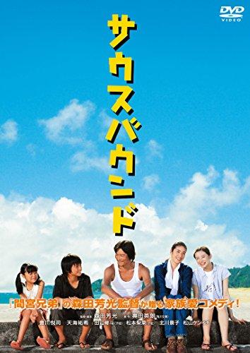 サウスバウンド [DVD]