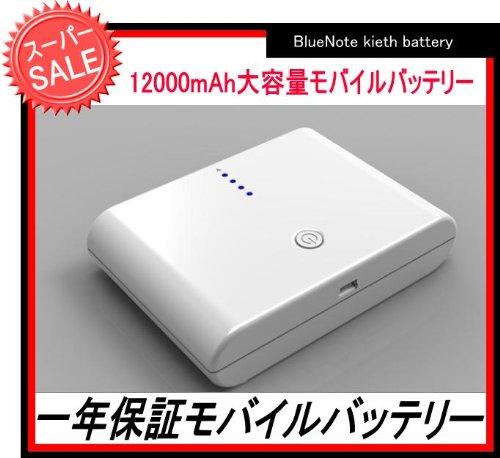 モバイルバッテリー12000mah 1A/2.1AのUSB2系統出力で同時充電可能でアウトドアやGalaxy S4にオススメ/iPhone5/iPhone4/4s/PSP/デジカメ/iPad iPod /cheero Power Plus/Anker Astro3E/cheero Powerbox/Panasonic USB/ ibuffalo/mophie juice pack helium air/便利/等対応などにも使用可能/商品は全て動作確認済で安心/大容量バッテリー/iPhone5の約8倍相当の大容量バッテリー