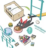 TVアニメ 日常 キャラクターソング3 阪本さん