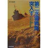 第二水雷戦隊突入す―礼号作戦最後の艦砲射撃 (光人社NF文庫)