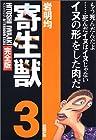 寄生獣 完全版 第3巻 2003年02月19日発売