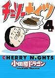 チェリーナイツ 4 (ヤングマガジンコミックス)