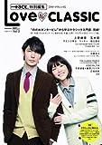 LoveCLASSIC (ワニムックシリーズ 142 : Loveシリーズ Vol.2) (ワニムックシリーズ 142 Loveシリーズ Vol. 2)