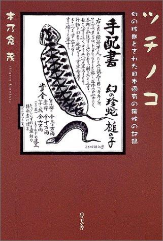 ツチノコ―幻の珍獣とされた日本固有の鎖蛇の記録