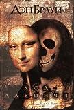 Image of The Da Vinci Code- Russian Edition