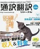 通訳翻訳ジャーナル 2014年7月号