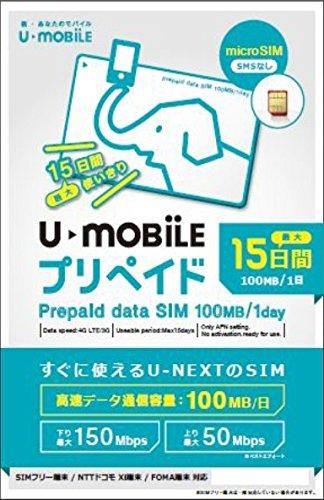 U-mobile プリペイド データSIMカード/1日100Mbpsのデータ通信が15日間利用できます! 開通期限 平成27年6月30日 (Micro SIM)