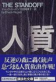 人質 (講談社文庫)