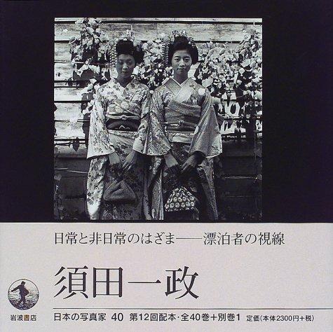 日本の写真家 (40) 須田一政
