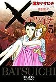 X一愛を探して(5) (ビッグコミックス)