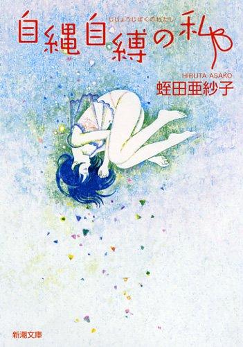自縄自縛の私 (新潮文庫)