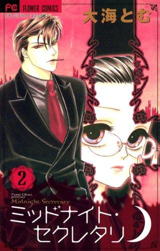 ミッドナイト・セクレタリ(2) (フラワーコミックスα)