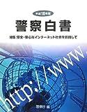 警察白書〈平成18年版〉特集安全・安心なインターネット社会を目指して