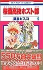 桜蘭高校ホスト部 第9巻 2006年09月05日発売