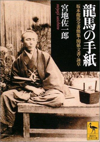 龍馬の手紙 (講談社学術文庫)