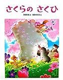 さくらのさくひ (おはなしえほんシリーズ 6)