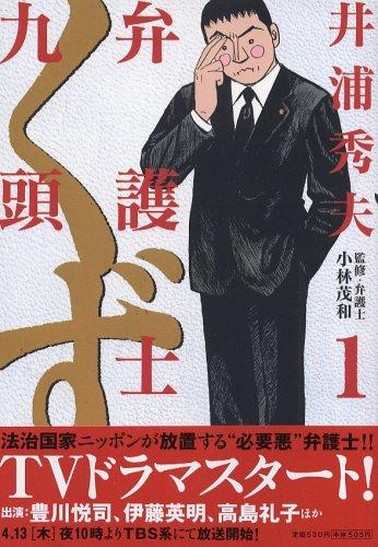 【Kindle】「ビッグコミックオリジナル」40周年記念キャンペーンで「釣りバカ日誌」「弁護士のくず」などの1〜3巻が無料配信中