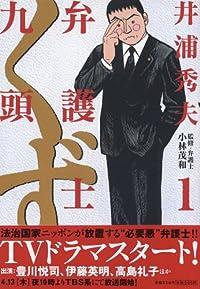 弁護士のくず 1 (ビッグコミックス)