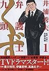弁護士のくず 全10巻 (井浦秀夫、小林茂和)