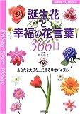 誕生花と幸福の花言葉366日—あなたと大切な人に贈る幸せバイブル (主婦の友ベストBOOKS)