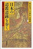 日本の道教遺跡を歩く―陰陽道・修験道のルーツもここにあった