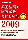 柔道整復師国家試験傾向と対策 2009 (2009)