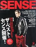 SENSE (センス) 2013年 08月号 [雑誌]