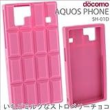 [docomo AQUOS PHONE SH-01D専用]チョコレートシリコンケース(いちごミルクなストロベリーチョコ)