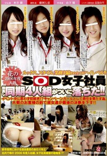 [] 花の2006年度入社 SOD女子社員 仲良し同期4人組がついに落ちた!!
