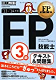 FP教科書 FP技能士3級 テキスト&問題集 '13~'14年版 (EXAMPRESS)
