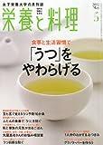栄養と料理 2012年 05月号 [雑誌]