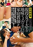 現役女子大生の地味なメガネ巨乳家庭教師をレイプ [DVD]