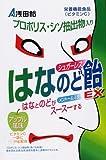 シュガーレス鼻のど飴EX 70g (3入り)