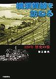 横須賀線を訪ねる—120年歴史の旅