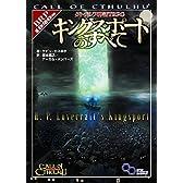クトゥルフ神話TRPG キングスポートのすべて (ログインテーブルトークRPGシリーズ)