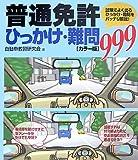 カラー版 普通免許ひっかけ・難問999