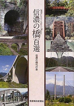 信濃の橋百選