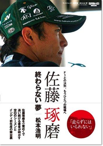 佐藤琢磨終わらない夢―F1との決別、もうひとつの戦場ヘ (SAN-EI MOOK)