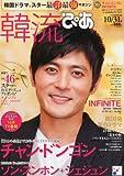 韓流ぴあ 2012年 10/31号
